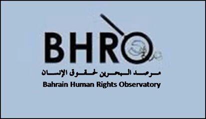 d7822417fe1f8 عاجل  مرصد البحرين لحقوق الإنسان يرسل نداءً عاجلاً الى الأمم المتحدة بعد حل  المجلس الإسلامي العلمائي